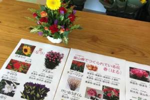 県産花きマップ