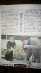 新聞記事、写真はFアレンジパフォーマンス
