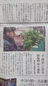 千両市の新聞記事