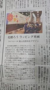 前日セレモニーの新聞記事2