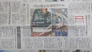 前日セレモニーの新聞記事1