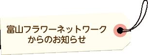富山フラワーネットワークからのお知らせ