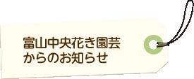 富山中央花き園芸からのお知らせ